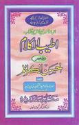 Atyab ul Kalaam By Shaykh Abdul Mateen Khan Zahid