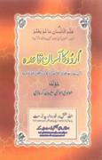 Urdu Ka Aasaan Qaida By Sheikh Musa Sulaiman Kar