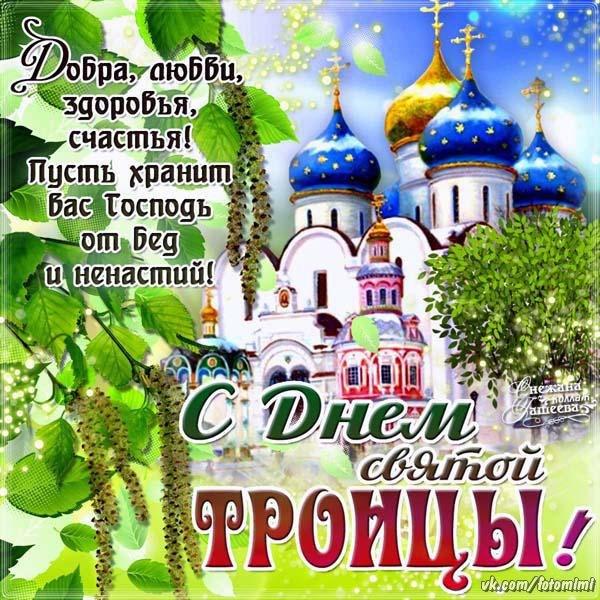 С днем Святой Троицы открытки, поздравления на cards ...