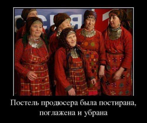 бурановские бабушки Приколы, анекдоты, картинки ...