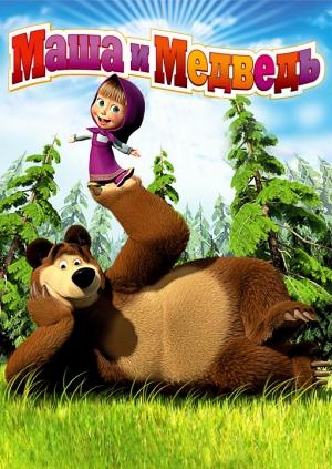 Мультсериал Маша и Медведь смотреть легально и бесплатно