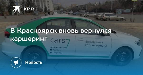 В Красноярск вновь вернулся каршеринг