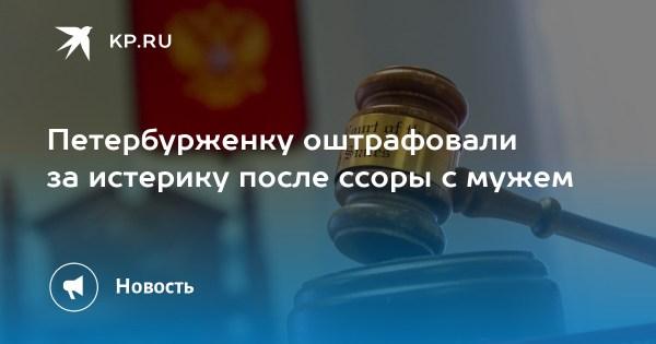 Петербурженку оштрафовали за истерику после ссоры с мужем