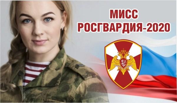 """Фотоконкурс """"Мисс Росгвардия - 2020"""""""