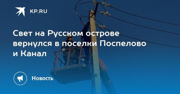 Свет на Русском острове вернулся в поселки Поспелово и Канал