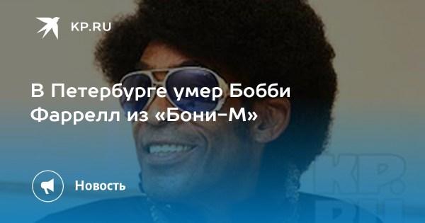 В Петербурге умер Бобби Фаррелл из «Бони-М»