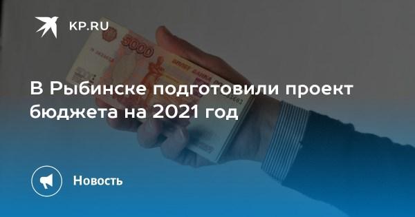 В Рыбинске подготовили проект бюджета на 2021 год