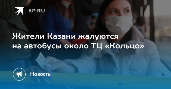 Жители Казани жалуются на автобусы около ТЦ «Кольцо»