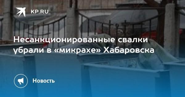Несанкционированные свалки убрали в «Микрахе» Хабаровска