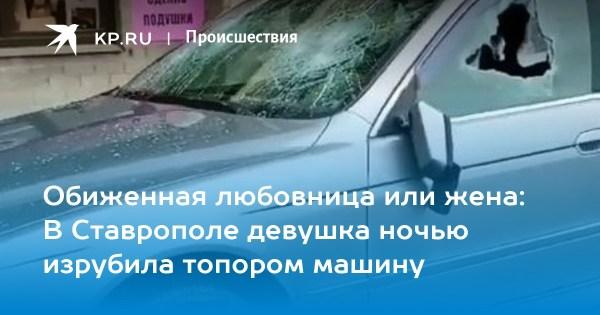 Обиженная любовница или жена: В Ставрополе девушка ночью ...