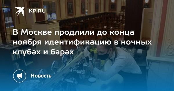 В Москве продлили до конца ноября идентификацию в ночных ...