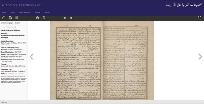 National Archives Aco The First Book Is Published Nyu Abu Dhabi Center For Digital Scholarship