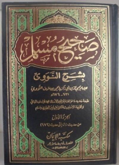 Sahih Muslim Sharif In Bangla Pdf