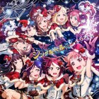 [Single] Love Live! Sunshine!! – Jingle Bell ga Tomaranai (Aqours)