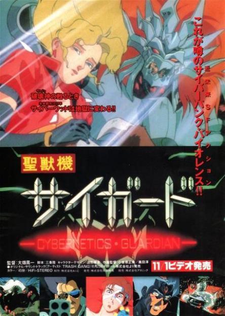 Cybernetics Guardian (1989)[Jap. Sub. Esp.][Mega,TF] 1