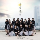 [Single] SKE48 – Kin no Ai , Gin no Ai (Complete singles)