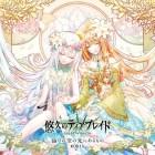 [Single] KOKIA – Itsuwari no Sora no Saki ni Aru Mono