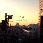 [Single] Haruka to Miyuki – Tegami