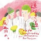 [Single] Tokyo Ska Paradise Orchestra – Michinaki Michi, Hankotsu no.