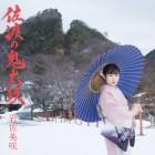 [Single] Misaki Iwasa – Sado no Ondeko