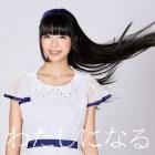 [Album] Yufu Terashima – Watashi ni Naru