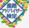 3月より新年度です! ~年度初めのご挨拶2017~