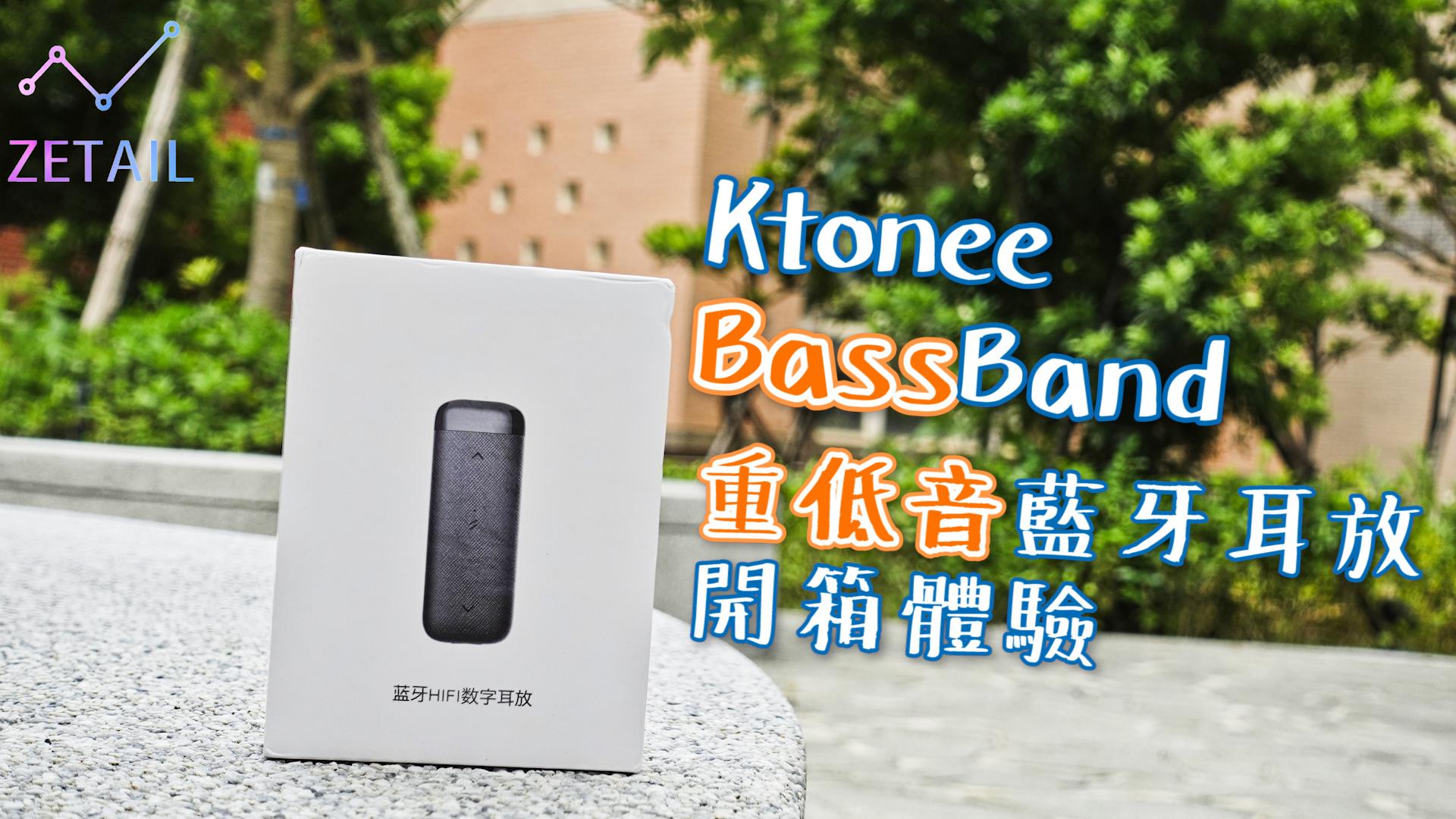 Ktonee BassBand 多彩重低音藍牙耳放 開箱體驗:給你滿滿的重低音