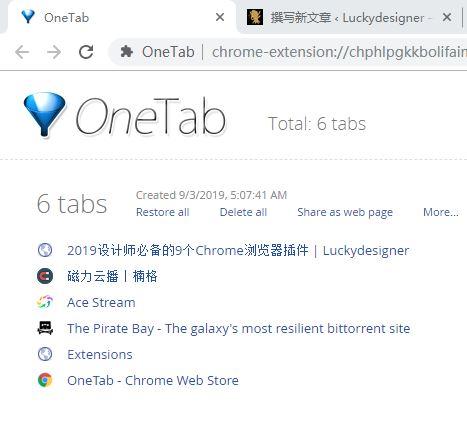 Chrome插件one tab一键整理打开的标签页,节省95%内存