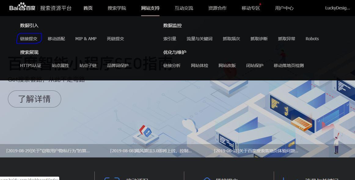 提交网站地图,加快收录,几大搜索引擎提交入口