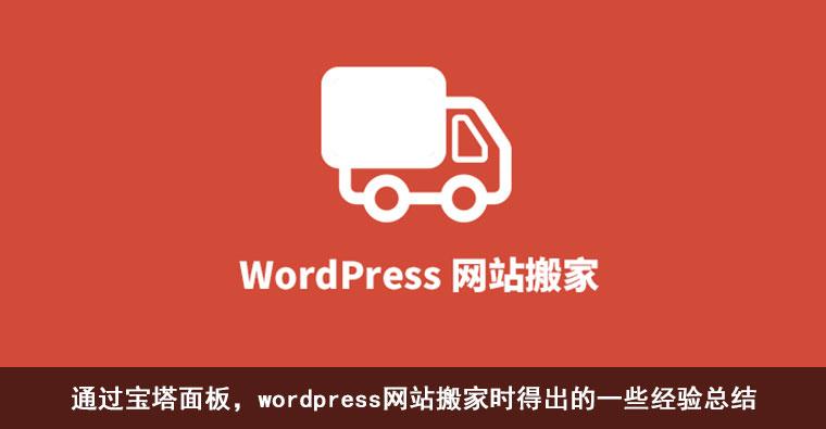 利用宝塔面板,wordpress网站搬家时出现的一些失误总结——经验教训