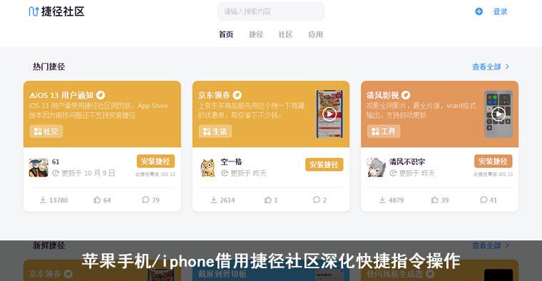 苹果手机/iphone借用捷径社区深化快捷指令操作