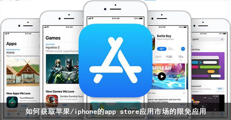 如何获取苹果/iphone的app store应用市场的限免应用