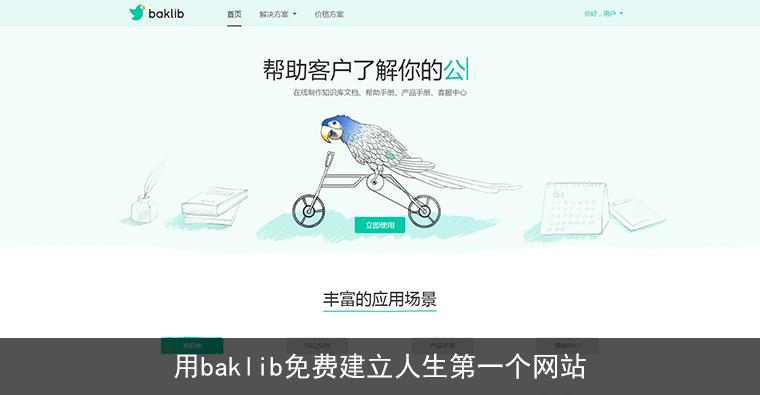 用baklib免费建立人生第一个网站