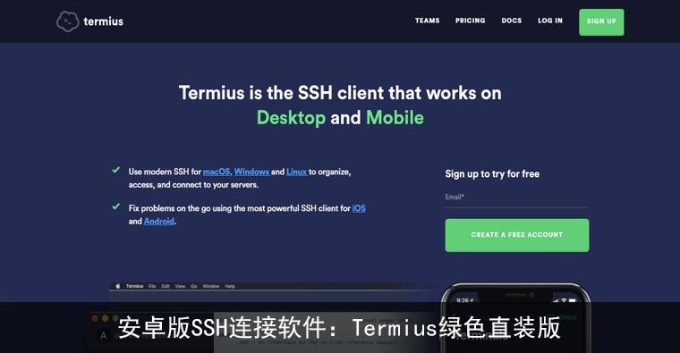 安卓版SSH连接软件:Termius绿色直装版
