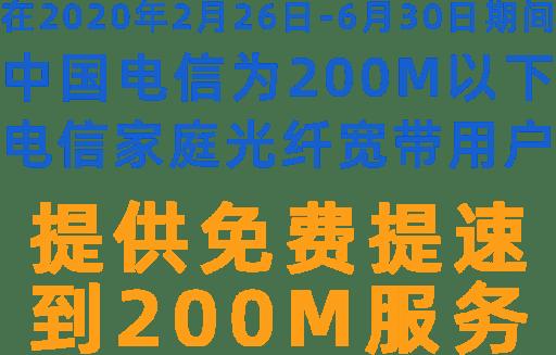 中国电信免费提速至200M