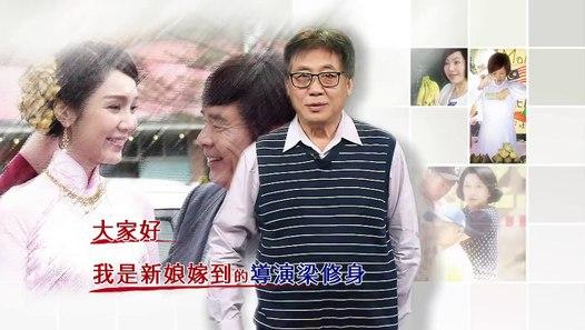 新娘嫁到-導演梁修身 - Dailymotion Video