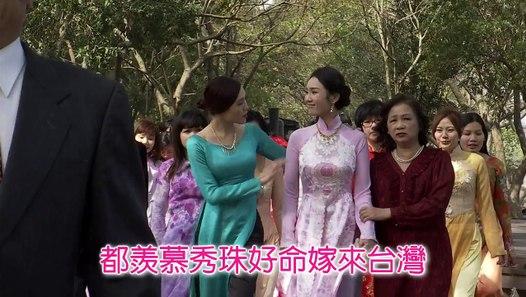 新娘嫁到-秀珠的苦誰能瞭解? - Dailymotion Video