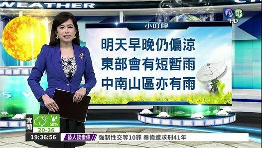 華視生活氣象 明天各地早晚天氣仍偏涼 北部地區局部短暫雨&影片 Dailymotion
