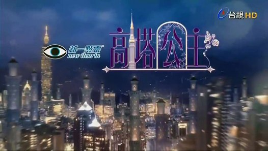高塔公主 11集-1 - video dailymotion