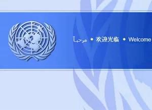 Logotipo da ONU publicado no site oficial da organização (Foto: Reprodução)