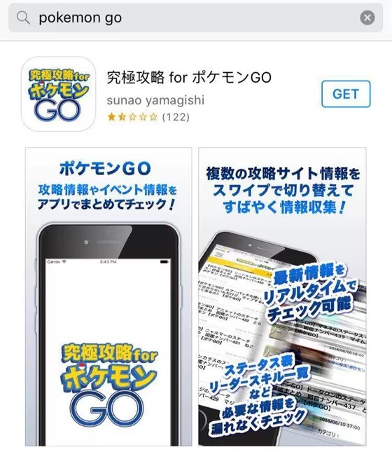 Aplicativo, inclusive, tem avaliação ruim na App Store (Foto: Reprodução)
