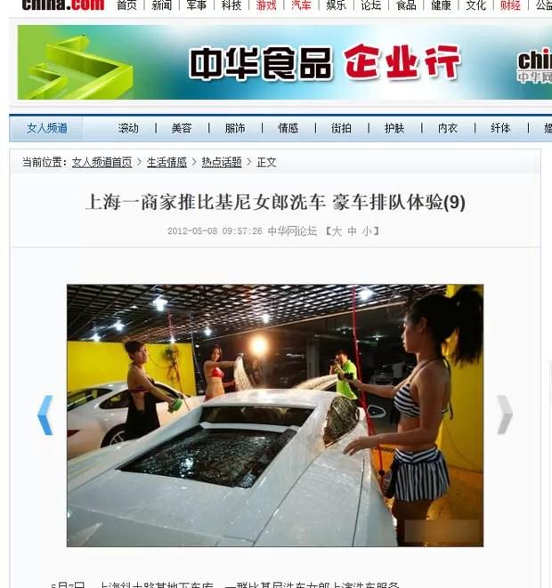 Lava-jato inaugurou no dia 7 de maio em Xangai. (Foto: Reprodução)