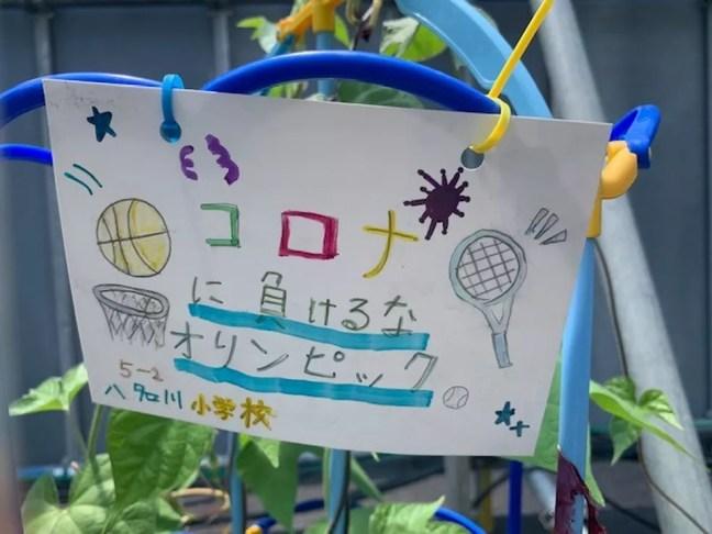 Desenho feito por criança na arena do vôlei de praia — Foto: Paulo Roberto Conde