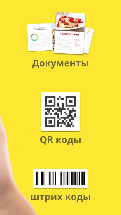 мобильный сканер - Scanbot Screenshot
