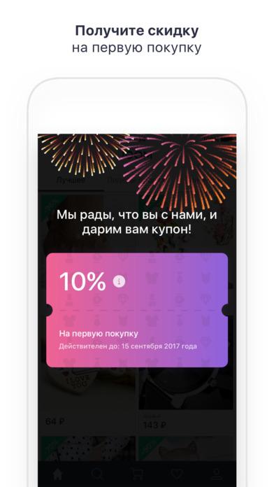 Joom – покупай хоть каждый день! Screenshot