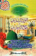 Al Wardush Shazi Ala Jami ut Tirmidhi