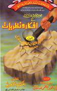 Modudi Sahab Kay Afkaar o Nazriyaat
