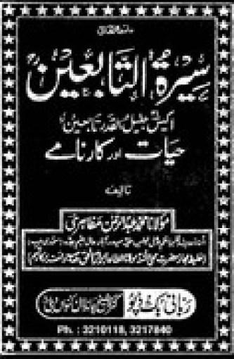 Seerat ut Tabieen By Shaykh Muhammad Abdur Rahman