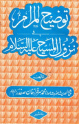 Tozeeh ul Maraam By Shaykh Muhammad Sarfraz Khan