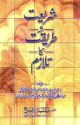 Shariat o Tareeqat Ka Talazum